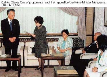 Yoshiko Otaka, One of proponernts read their appeal before Prime Minister Murayama(18 July 1995)