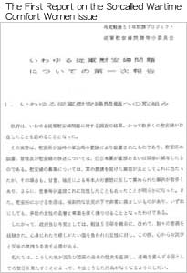 The First Report on the So-called Wartime Comfort Women Issue