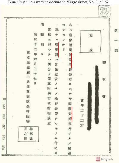 "Term ""Ianfu"" in a wartime document Shiryoshusei, Vol. I , p.152"